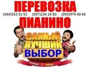 Перевезення піаніно Київ, Перевезти піаніно в Києві, вантажники, недорого